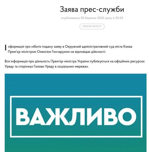 Гончарук пытается заблокировать свою отставку: Раскрыты детали - фото 196719