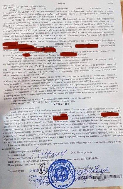 Менты пришли с обыском к адвокату Андрея Антоненко (ФОТО) - фото 196747