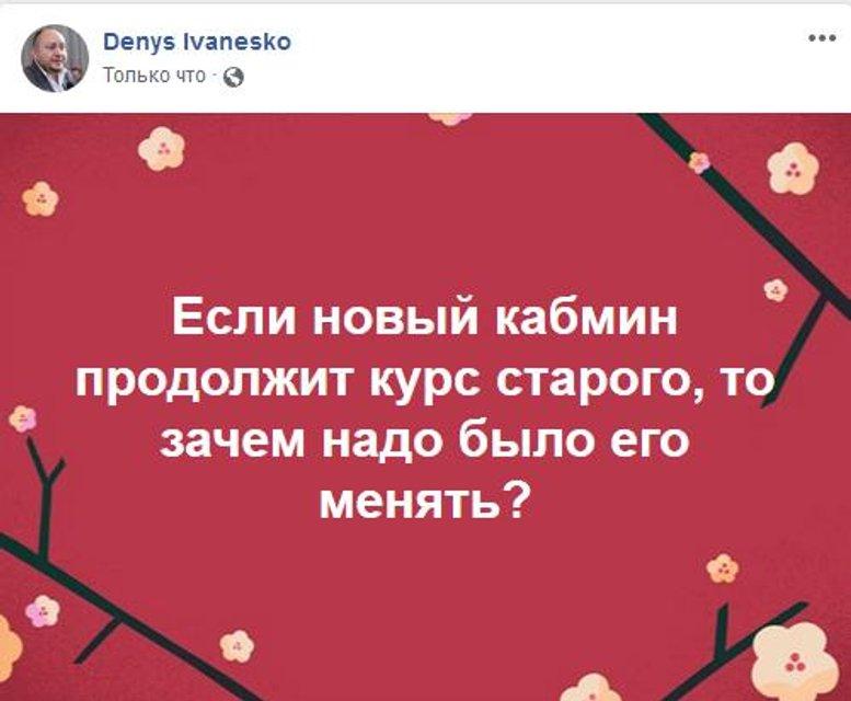 Гончарук уволен: Сеть разрывает от МЕМОВ - фото 196776