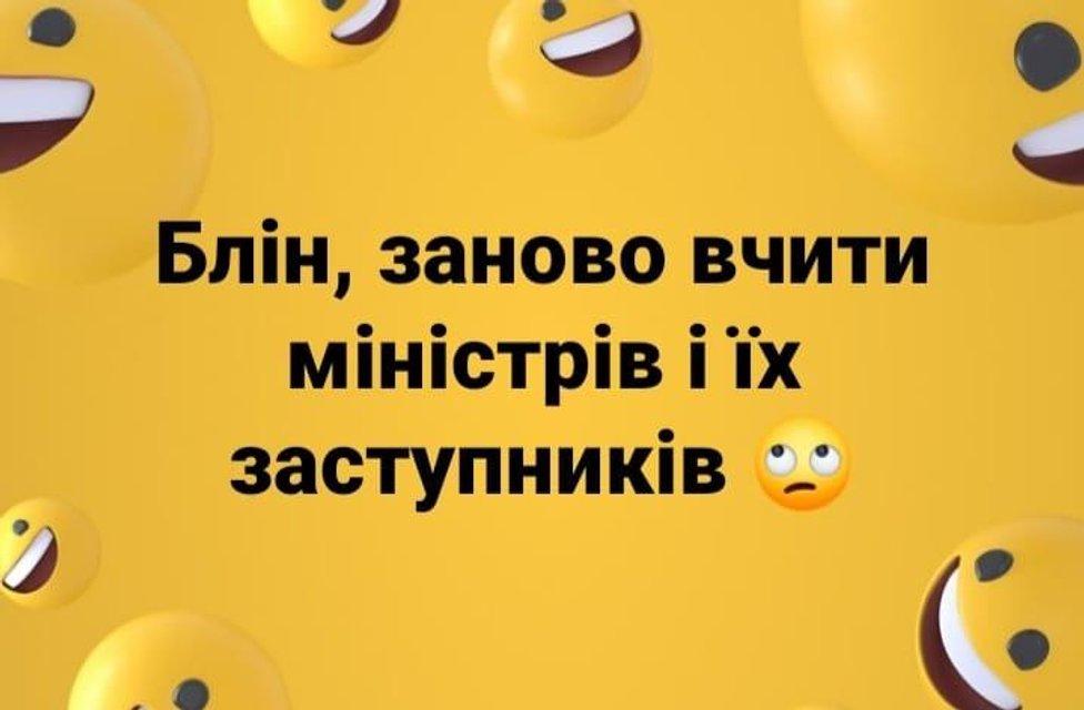 Гончарук уволен: Сеть разрывает от МЕМОВ - фото 196783