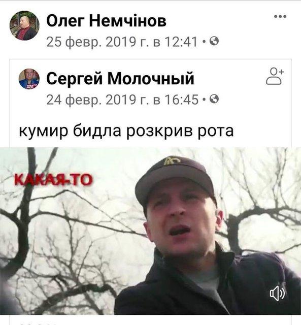 Новоназначенного министра заставили извиняться за поддержку Порошенко - фото 196878