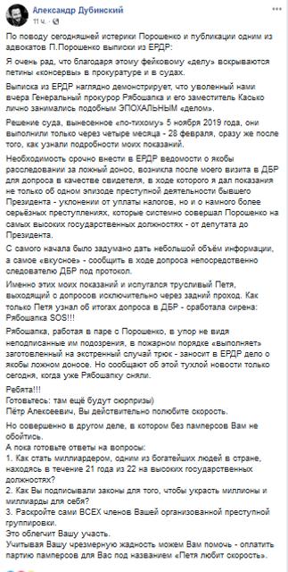 Прокуратура взялась за Дубинского: Из-за Порошенко – ФОТО - фото 196914