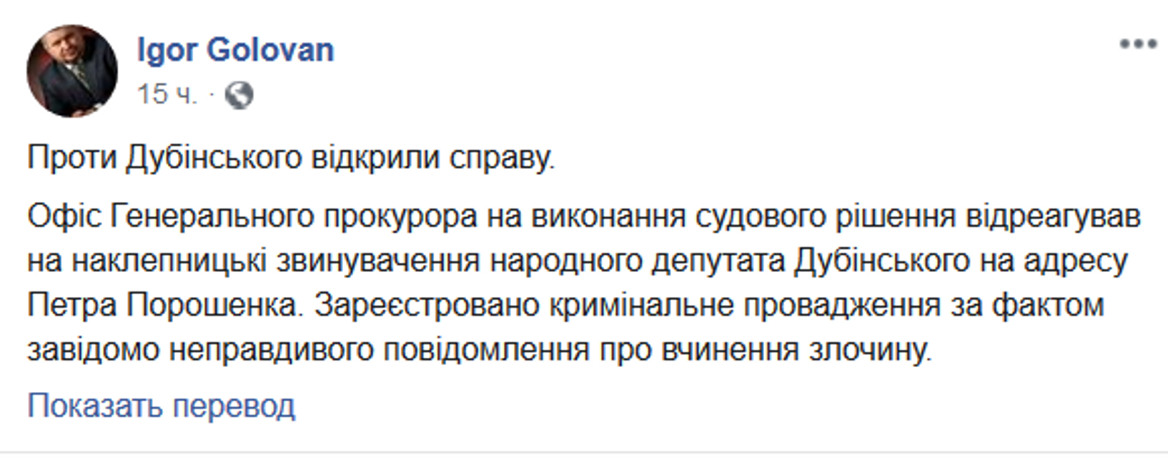 Прокуратура взялась за Дубинского: Из-за Порошенко – ФОТО - фото 196915
