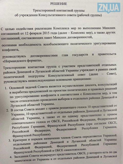 Капитуляция на марше: Украина подписала документ, в котором признает 'ДНР' и 'ЛНР' - фото 197196