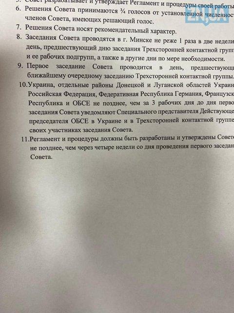 Капитуляция на марше: Украина подписала документ, в котором признает 'ДНР' и 'ЛНР' - фото 197197