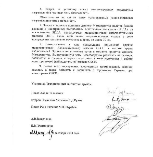 Капитуляция на марше: Украина подписала документ, в котором признает 'ДНР' и 'ЛНР' - фото 197216