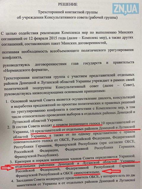 Раскол из-за предательства: 'Слуги народа' выступили против коллег-патриотов - фото 197258