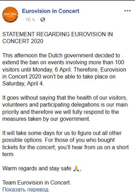 Нидерланды отменили 'Евровидение-2020': Что известно? - фото 197314