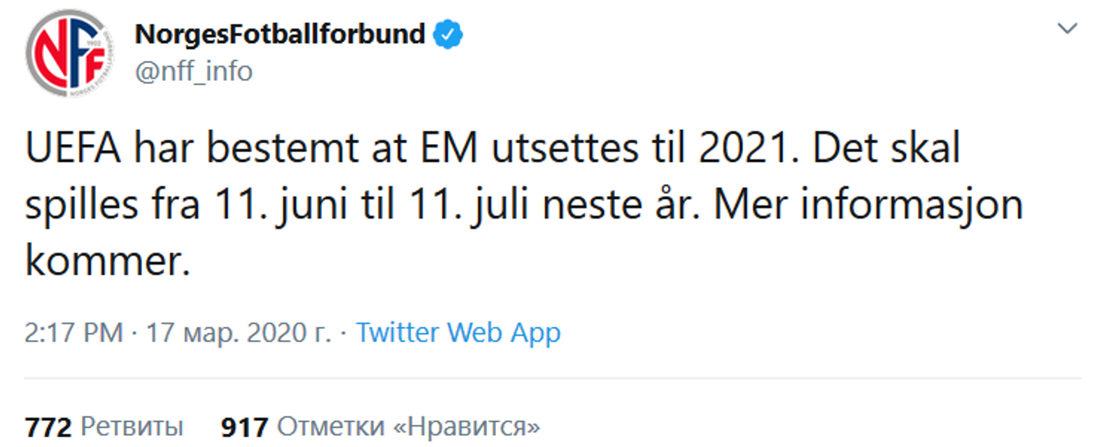 Евро-2020 отменят из-за коронавируса: Раскрыты детали - фото 197371
