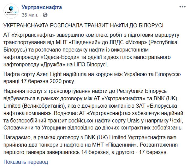Украина наладила транзит нефти в Беларусь - фото 197377