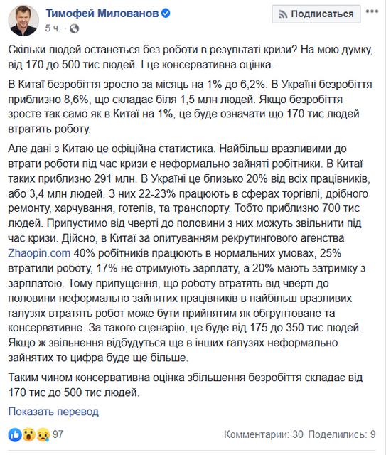 Сотни тысяч украинцев останутся без работы - Милованов - фото 197504