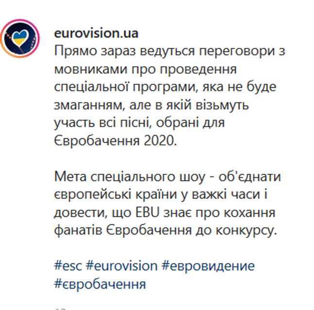 Орги Евровидения ошарашили новым заявлением: Что изменится? - фото 197567