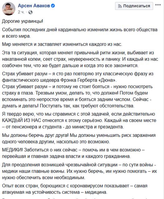 Киев остановит весь транспорт – Аваков - фото 197571