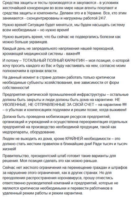 Киев остановит весь транспорт – Аваков - фото 197573