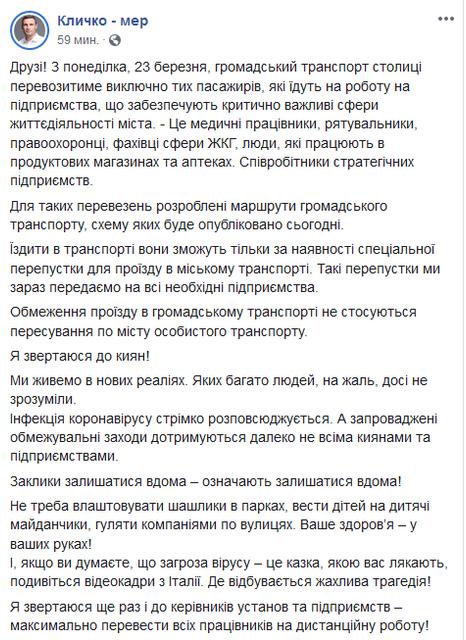 'Будет сложно': Кличко рассказал о новых запретах для киевлян - фото 197579
