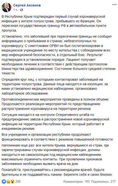 СOVID-19 влупил по оккупированному Крыму: Раскрыты детали - фото 197585