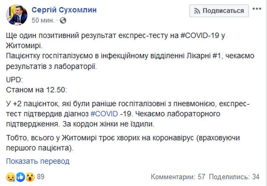COVID-19 продолжает зверствовать в Украине, зараженных все больше - фото 197686