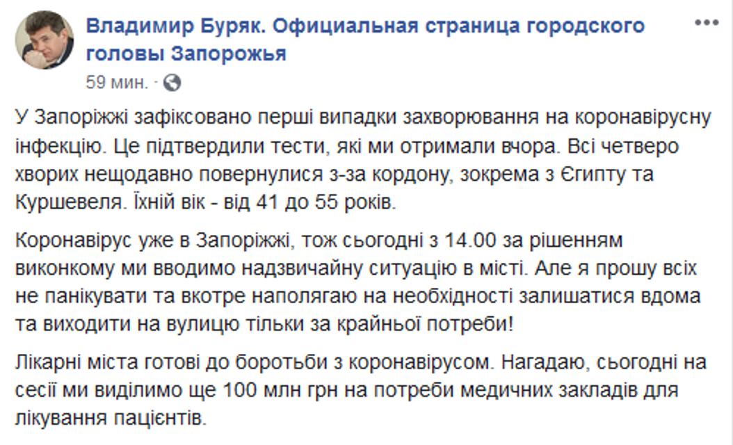 В еще одном городе Украины ввели ЧС: Что известно? - фото 197736