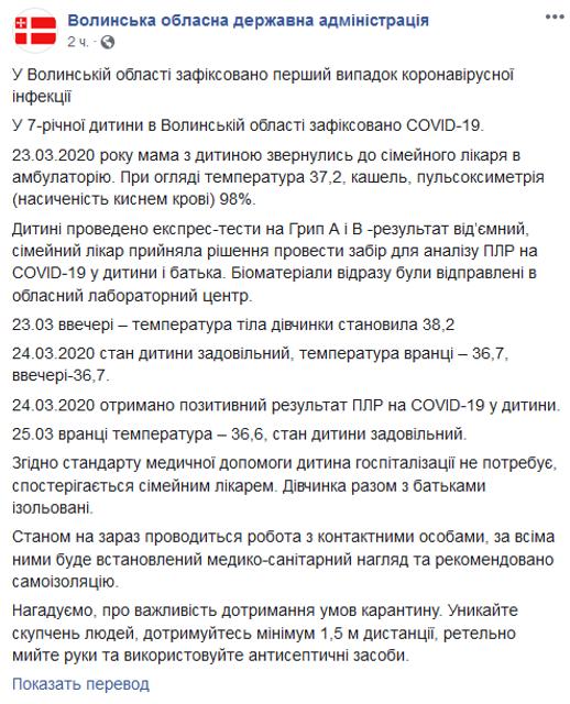 COVID-19  влупил по очередной области Украины: Кто пострадал? - фото 197739