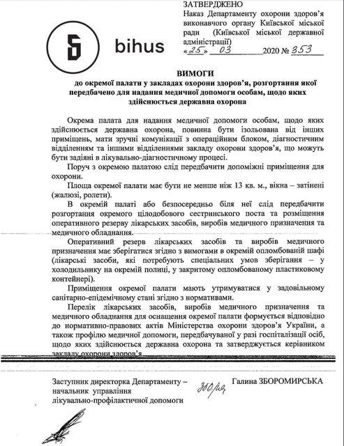 Чиновники приказали киевским больницам готовиться к наплыву ВИП-персон с крутыми райдерами - фото 197771