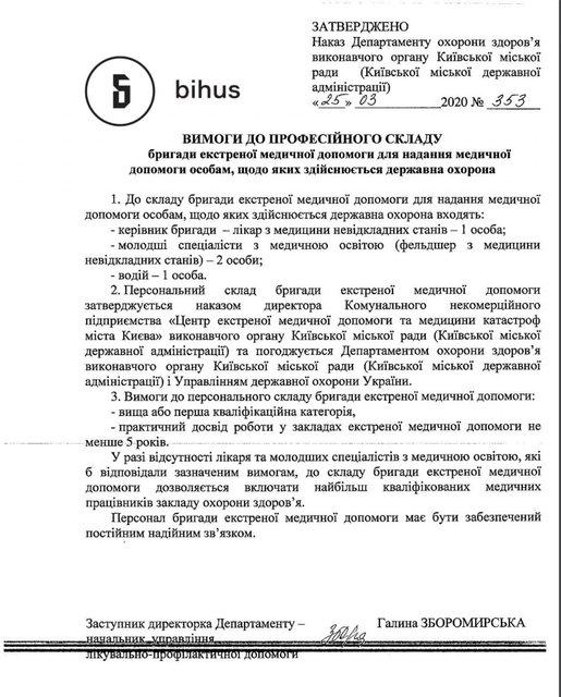 Чиновники приказали киевским больницам готовиться к наплыву ВИП-персон с крутыми райдерами - фото 197772