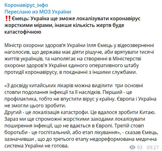 СOVID-19 скосил новые жертвы в Украине, МОЗ опасается катастрофы - фото 197791