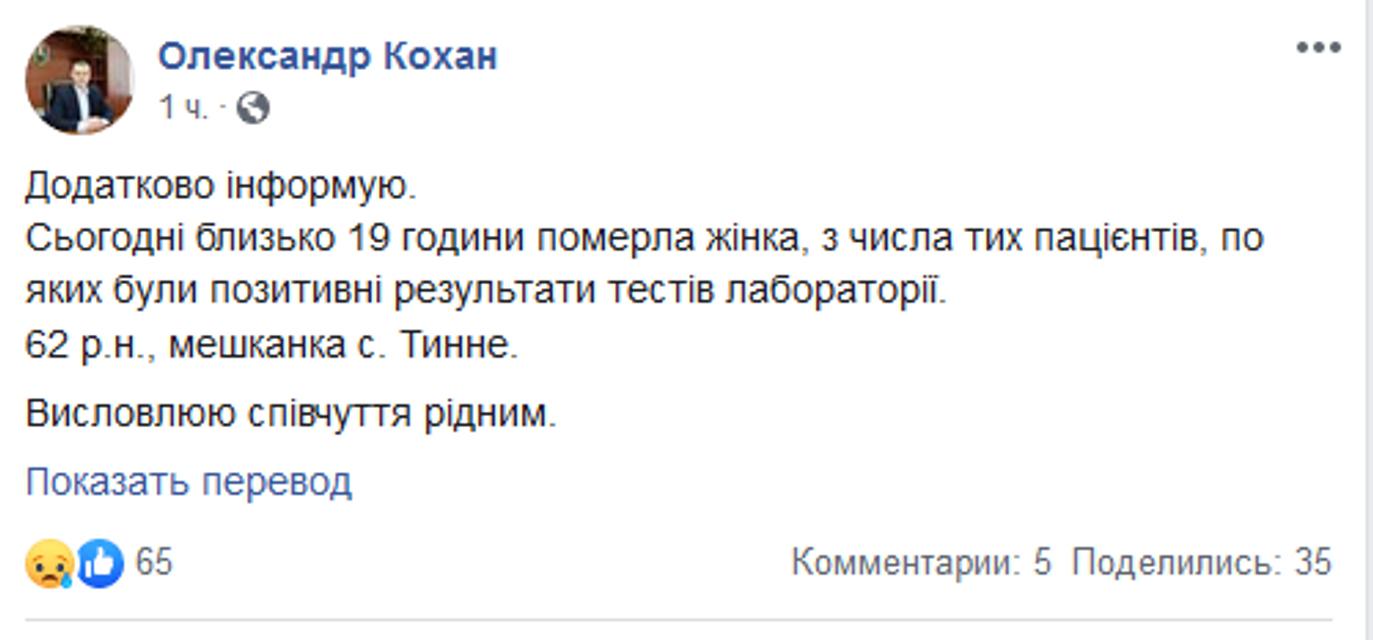 COVID-19 cкосил очередную жизнь в Украине, жертв все больше - фото 197904