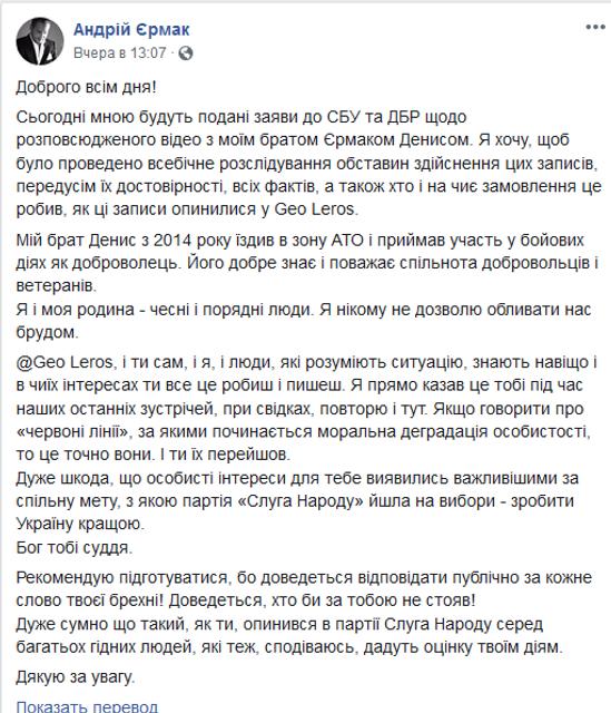 САП открыла дело на брата Ермака: Раскрыты детали - фото 197958
