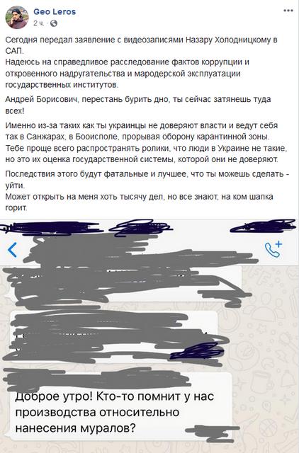САП открыла дело на брата Ермака: Раскрыты детали - фото 197959