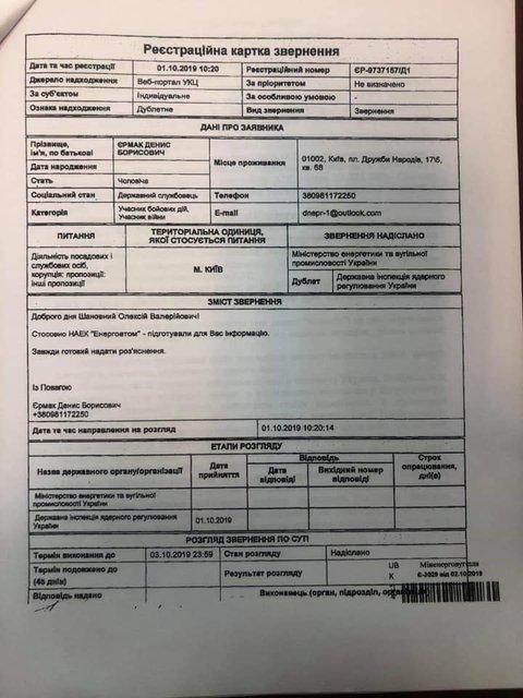 Гео Лерос опубликовал доказательства продажи Ермаками должности главы Энергоатома - фото 198060