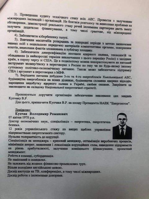 Гео Лерос опубликовал доказательства продажи Ермаками должности главы Энергоатома - фото 198061