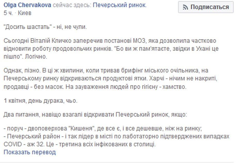 Кличко запретил открытие рынков в Киеве: Названа причина - фото 198081
