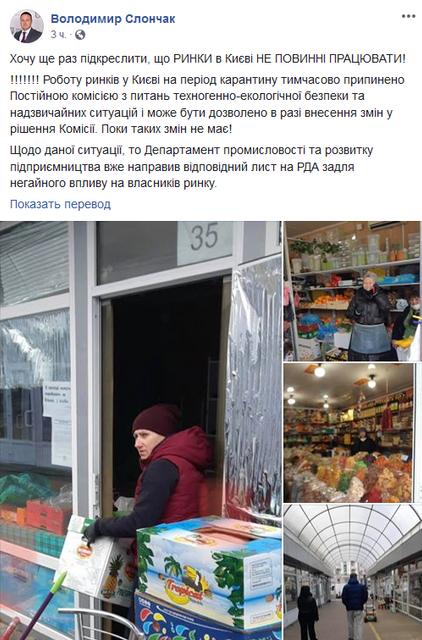 Кличко запретил открытие рынков в Киеве: Названа причина - фото 198082