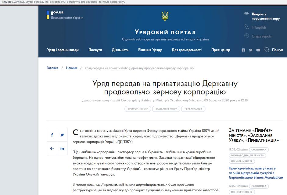 Руководство государственной зерновой корпорации ведет Украину к дефолту - фото 198170