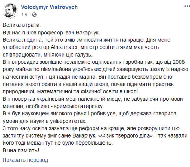 Во Львове ушел из жизни отец Святослава Вакарчука - фото 198209
