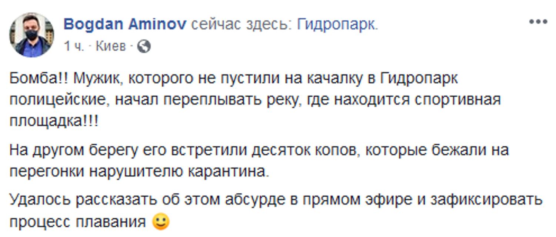 Киевлянин переплыл Днепр, чтобы попасть в качалку: Но появилась полиция – ВИДЕО - фото 198294