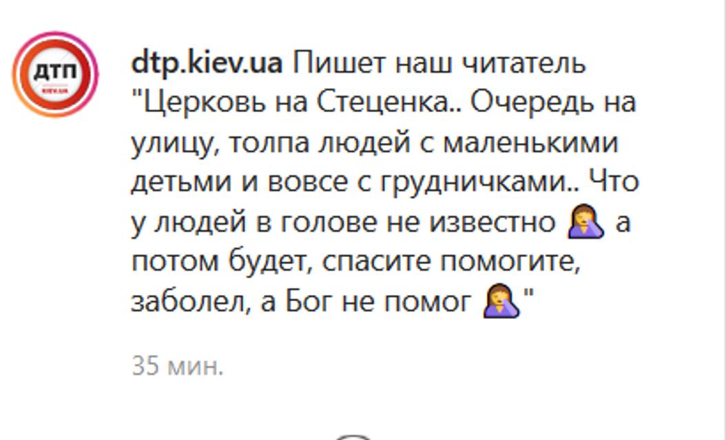 Масса киевлян пошла в  церковь, несмотря на карантин: Полиции не видно - фото 198328