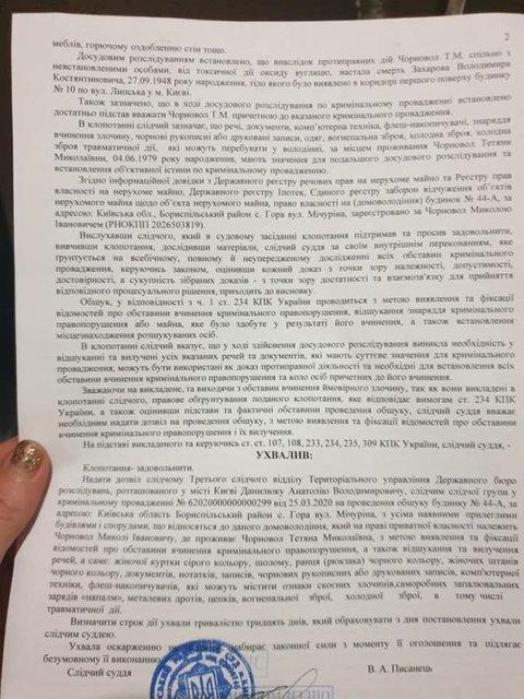 Шьют убийство: ГБР ворвалось с обысками по делам Майдана к экс-нардепу Черновол - фото 198502