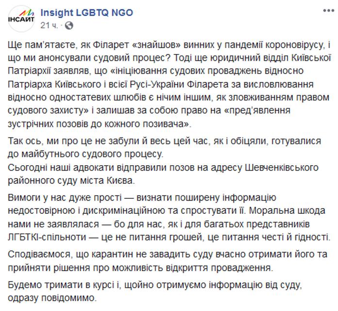 Украинские геи подали в суд на Филарета: Из-за коронавируса - фото 198660