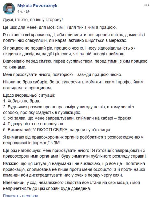 'Провокация!:  Зам Кличко оправдался за 'подозрения в коррупции' - фото 198724