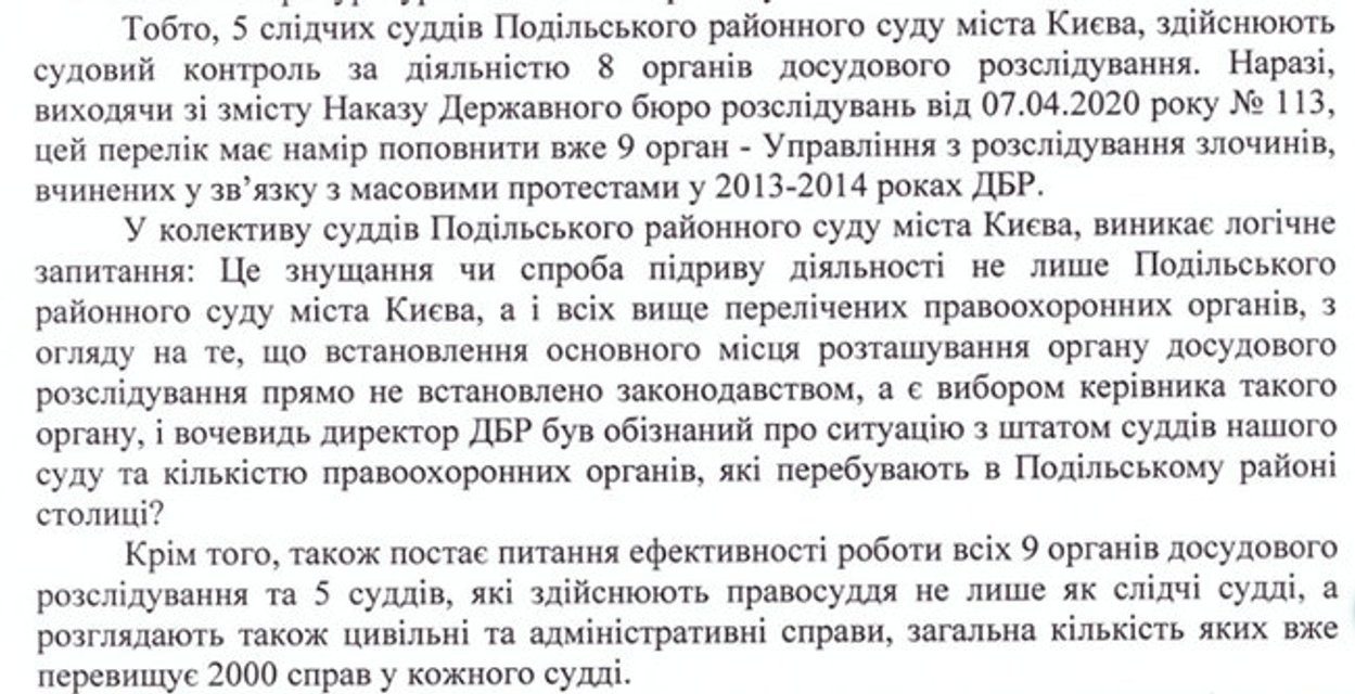 С молчаливого согласия ГБР: Подольский суд 'заморозил' дела Майдана - фото 198766