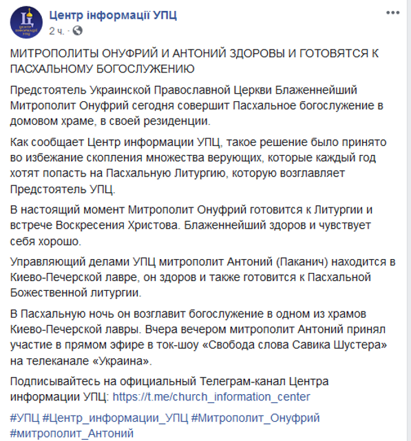 Глава УПЦ МП Онуфрий подхватил коронавирус – СМИ - фото 198858