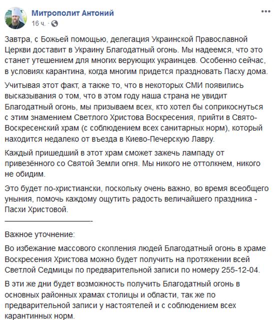 'Никого не оттолкнем!': УПЦ МП снова призвала нарушать карантин - фото 198862