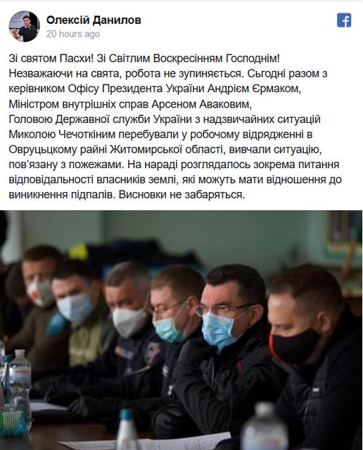 Их накажут за пожары на Житомирщине: Данилов раскрыл детали - фото 198896