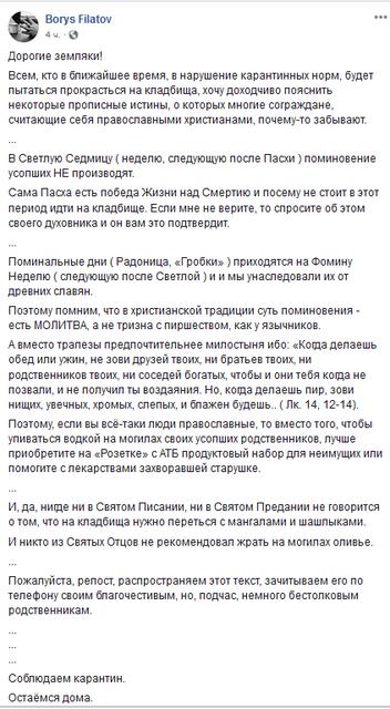 'Не жр*ть оливье на могилах': Филатов дал  украинцам  очередной совет – ФОТО - фото 198904