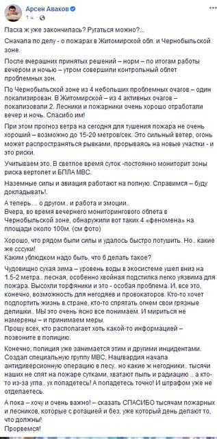 'Ух, негодники!': Аваков объявил войну поджигателям леса, идет спецоперация - фото 198910