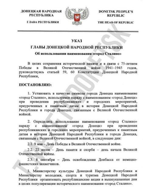 Террористы 'ДНР' решили переименовать Донецк - фото 199119
