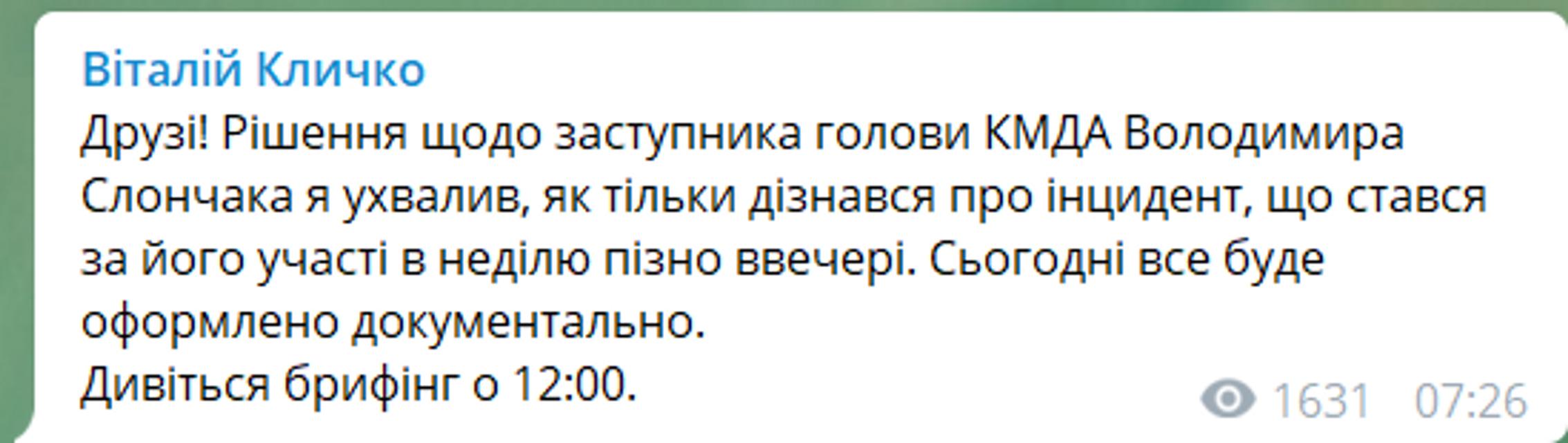 Зам Кличко зверски отлупил полицейского, результат предсказуем – ФОТО, ВИДЕО - фото 199221