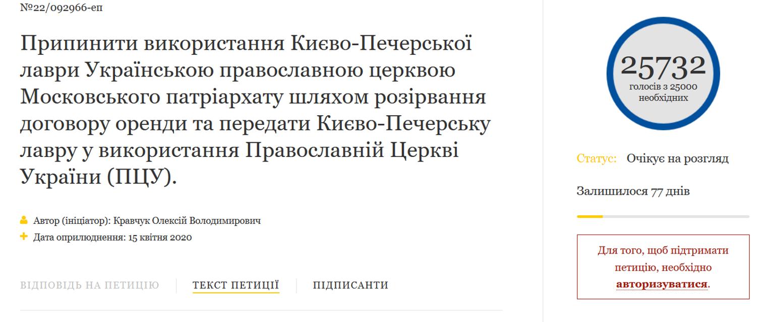 Отобрать Киево-Печерскую Лавру у УПЦ МП: Зеленскому сделали предложение - фото 199363