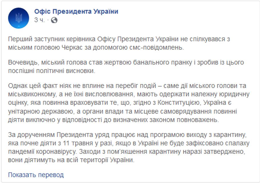 Мэр Черкасс обвинил ОПУ в угрозах, там все отрицают – ФОТО - фото 199490